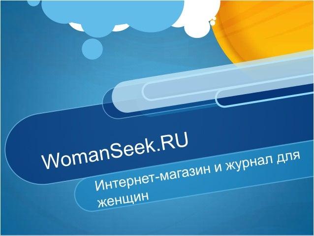 WomanSeek.RU                               Интернет-портал для                                женщин «Ищите женщину!»    ...
