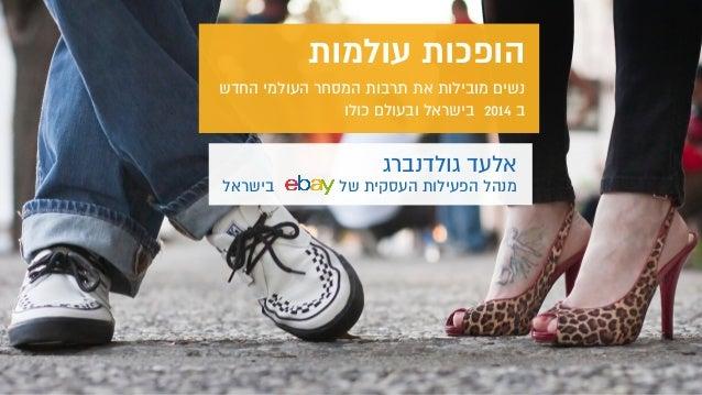 הופכות עולמות  נשים מובילות את תרבות המסחר העולמי החדש  ב 2014 בישראל ובעולם כולו  אלעד גולדנברג  מנהל הפעילות העסקית של ב...