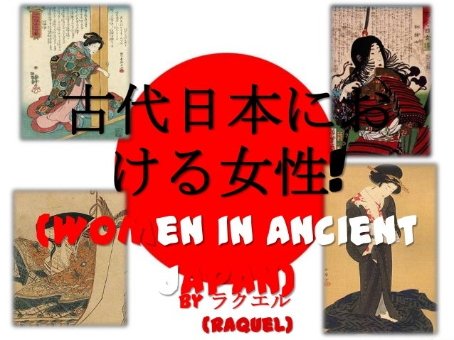 古代日本にお  ける女性!(Women in Ancient    Japan)     By ラクエル       (Raquel)