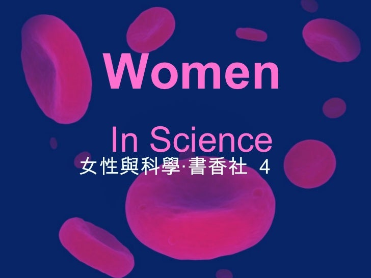 In Science Women 女性與科學‧書香社  4