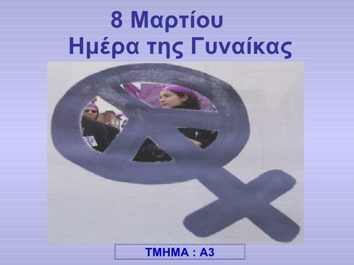 8 Mαρτίου Ημέρα της Γυναίκας           ΤΜΗΜΑ : A3