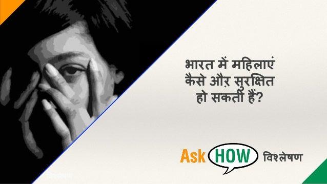 भारत में महिलाएं कै से औऱ सुरक्षित िो सकती िैं? विश्लेषण विश्लेषण