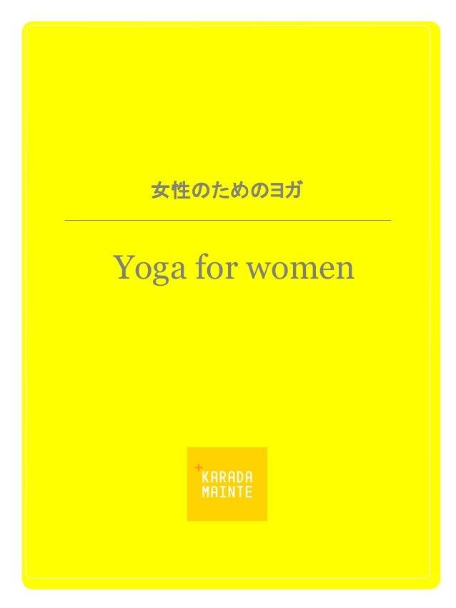 女性のためのヨガ Yoga for women