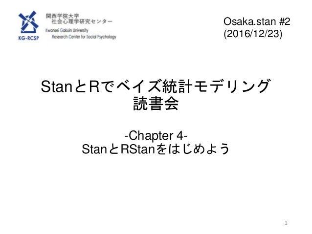 StanとRでベイズ統計モデリング 読書会 -Chapter 4- StanとRStanをはじめよう 1 Osaka.stan #2 (2016/12/23)