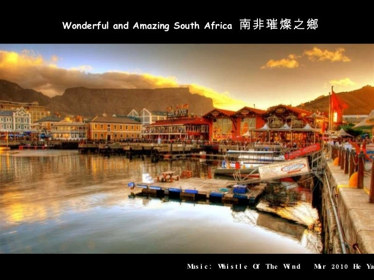 Wonderful and Amazing South Africa  南非璀燦之鄉 Music: Whistle Of The Wind  Mar 2010 He Yan