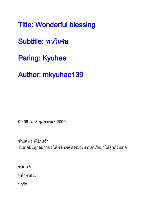 Title: Wonderful blessingSubtitle:Paring: KyuhaeAuthor: mkyuhae13900:09 . 3   2009