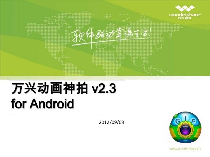 万兴动画神拍 v2.3for Android         2012/09/03
