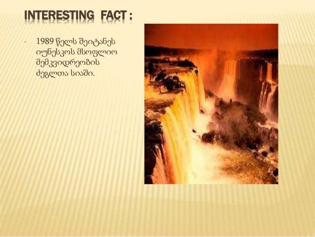 INTERESTING FACT :  • 1989 წელს შეიტანეს  იუნესკოს მსოფლიო  მემკვიდრეობის  ძეგლთა სიაში.