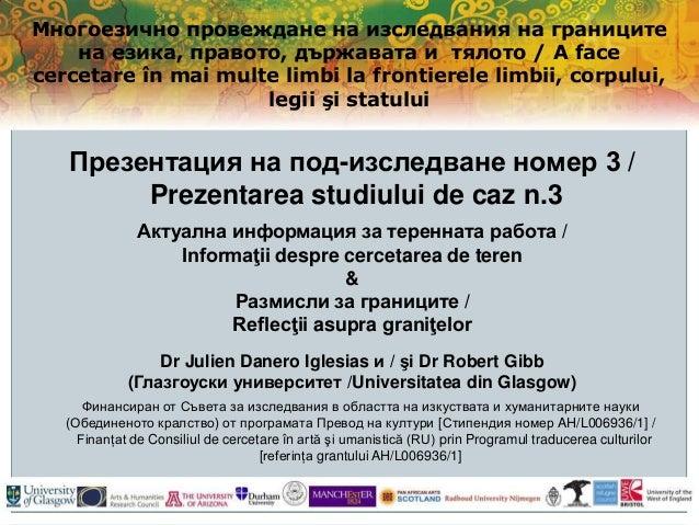 Многоезично провеждане на изследвания на границите на езика, правото, държавата и тялото / A face cercetare în mai multe l...