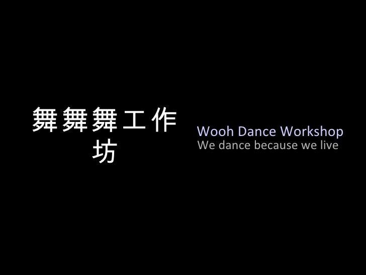 舞舞舞工作坊 We dance because we live Wooh Dance Workshop