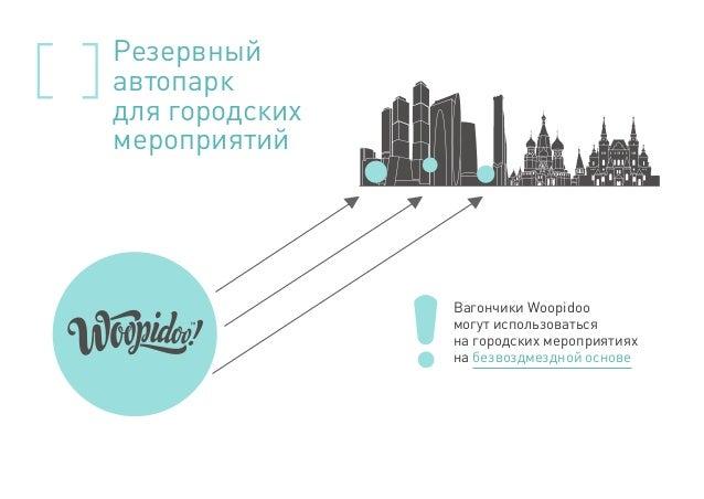 Вагончики Woopidoo могут использоваться на городских мероприятиях на безвоздмездной основе Резервный автопарк для городски...
