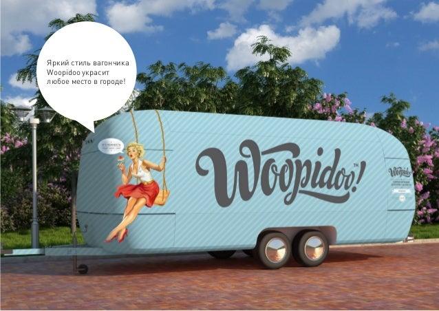 Яркий стиль вагончика Woopidoo украсит любое место в городе!