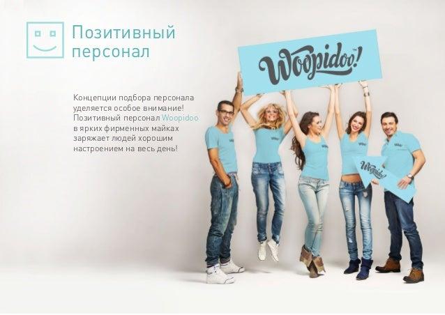 Концепции подбора персонала уделяется особое внимание! Позитивный персонал Woopidoo в ярких фирменных майках заряжает люде...