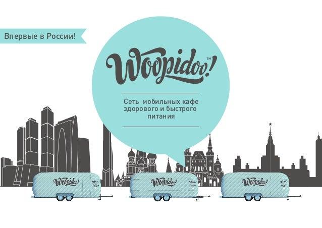 Сеть мобильных кафе здорового и быстрого питания Впервые в России!