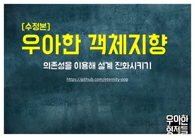 [수정본] 우아한 객체지향