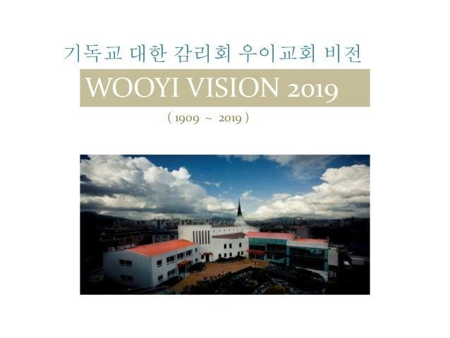 기독교 대한 감리회 우이교회 비전 WOOYI VISION 2019 ( 1909 ~ 2019 )