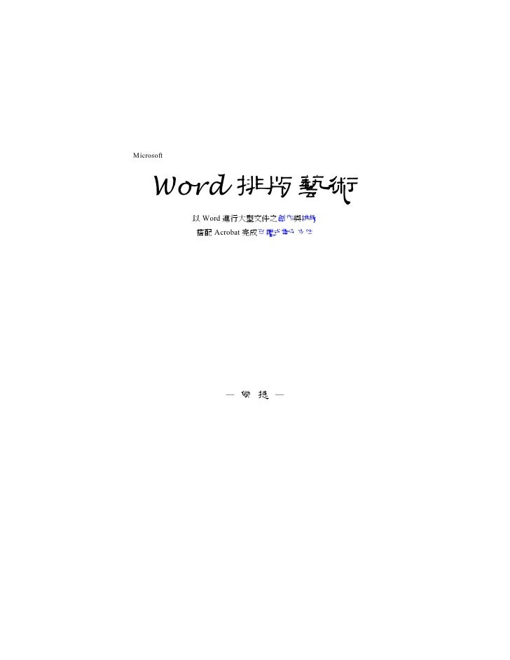 Microsoft          Word         排版藝術             以 Word 進行大型文件之創作與排版             搭配 Acrobat 完成可攜式電子文件                     ...