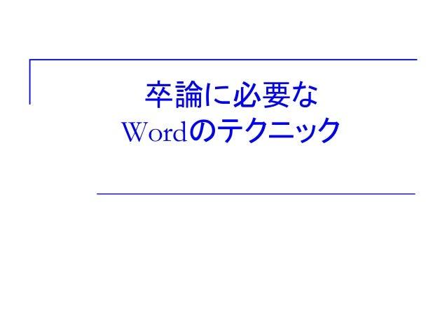 卒論に必要な Wordのテクニック
