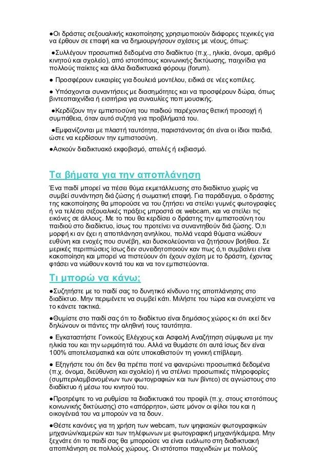 Χαρακτηριστικά της παραγγελίας γέννησης και dating