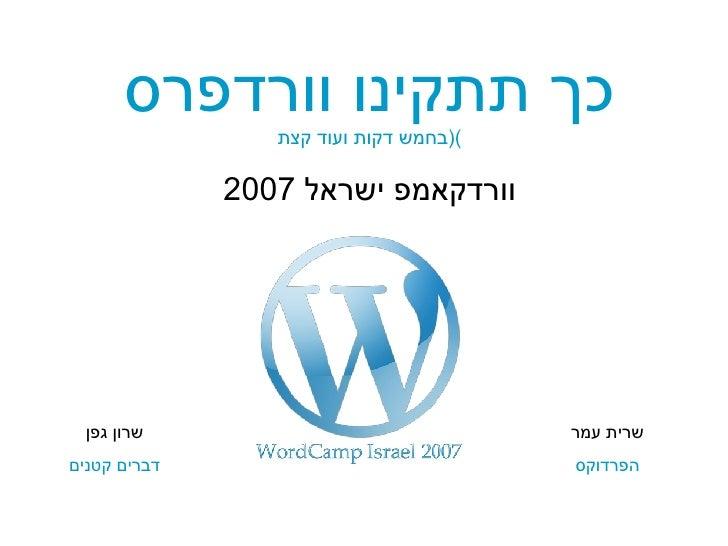 כך תתקינו וורדפרס ( בחמש דקות ועוד קצת ) וורדקאמפ ישראל  2007 שרית עמר הפרדוקס שרון גפן דברים קטנים