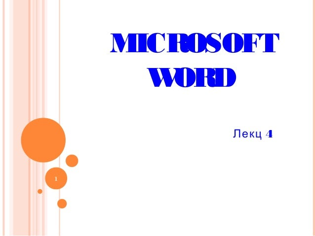 MICROSOFT WORD Лекц 4 1