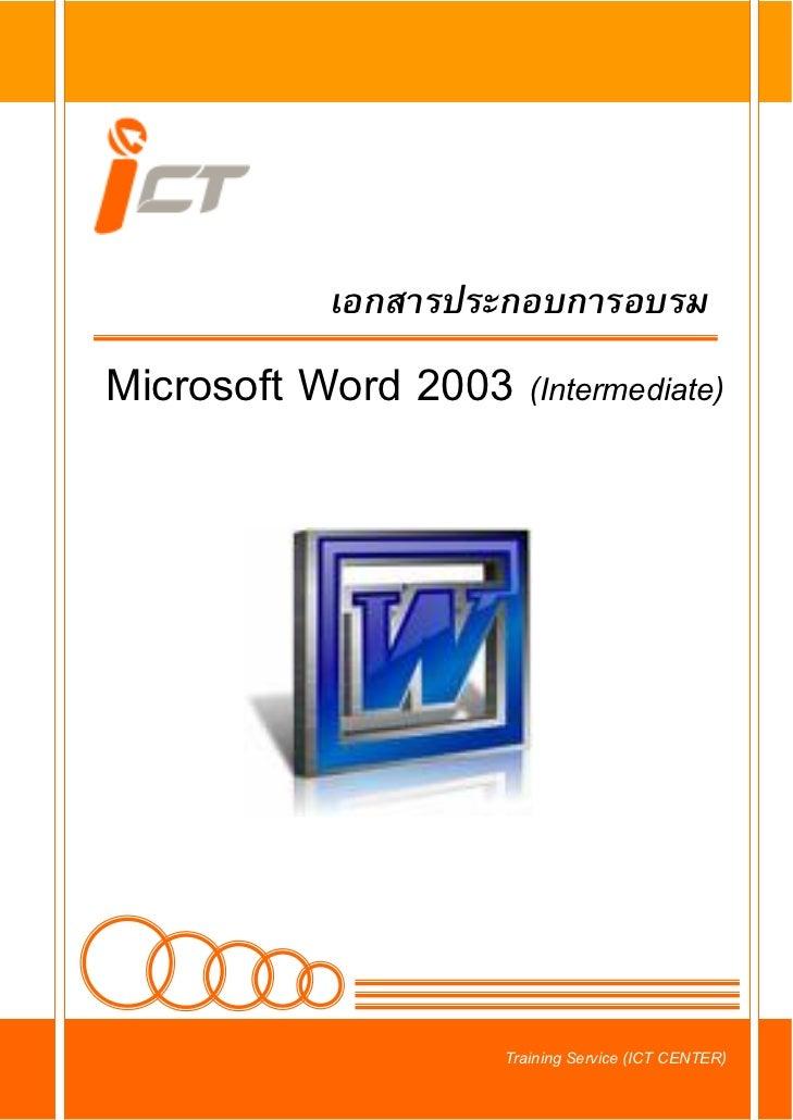 microsoft word2003. Black Bedroom Furniture Sets. Home Design Ideas