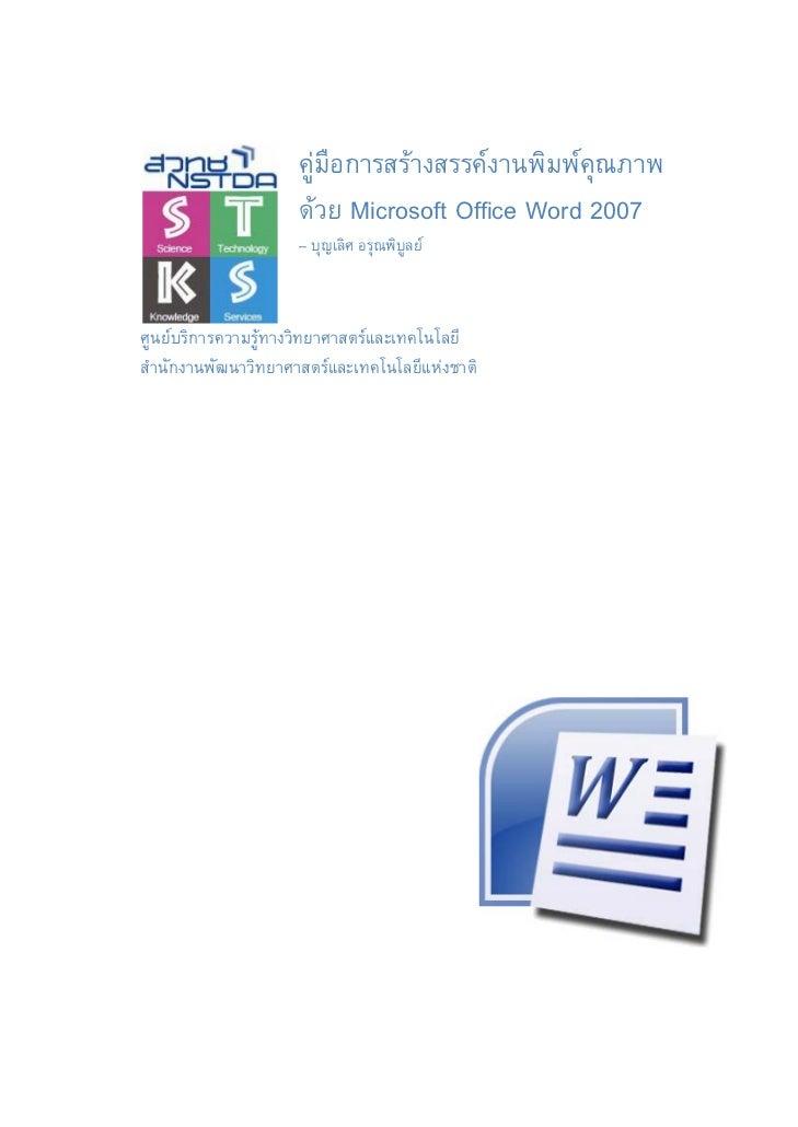 คูมือการสรางสรรคงานพิมพคุณภาพ                      ดวย Microsoft Office Word 2007                      – บุญเลิศ อรุณ...