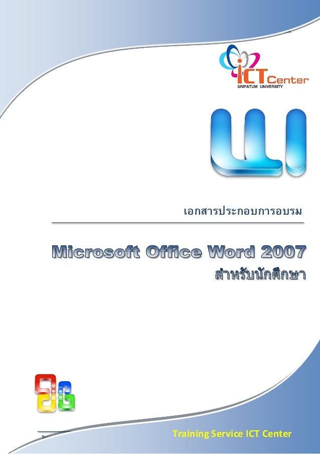เอกสารประกอบการอบรม Microsoft Office Word2007 Intermediate Level   หน้าที่   ian                                          ...