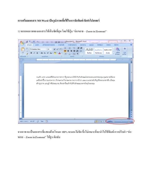 """การเตรียมเอกสาร MS Word เป็นรูปภาพเพื่อใช้ในการจัดพิมพ์/จัดทาโปสเตอร์ 1) ขยายจอภาพของเอกสารให้เห็นชัดที่สุด โดยใช้ปุ่ม """"ย่..."""