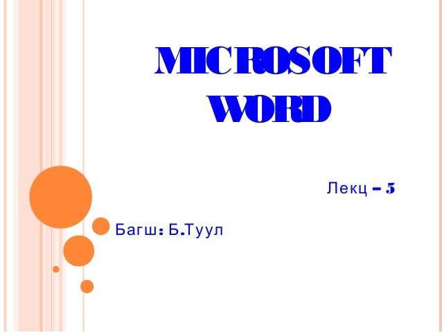 MICROSOFT WORD –Лекц 5 : .Багш Б Туул