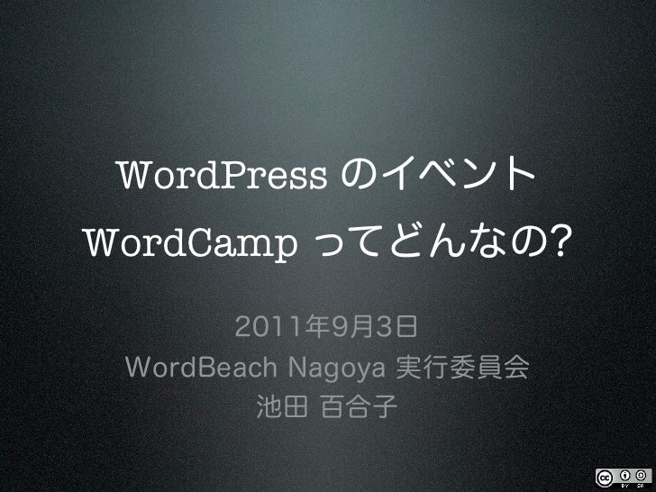 WordPressWordCamp