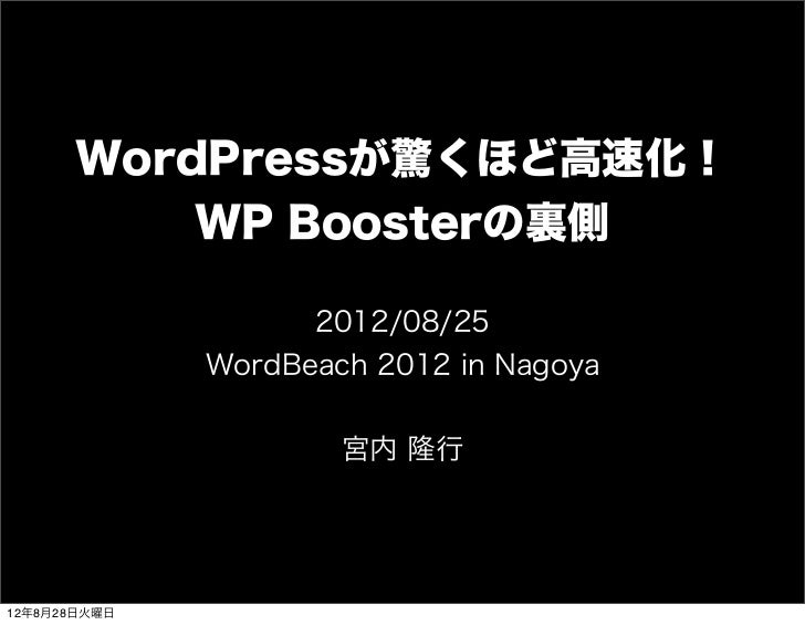 WordPressが驚くほど高速化!          WP Boosterの裏側                    2012/08/25              WordBeach 2012 in Nagoya             ...