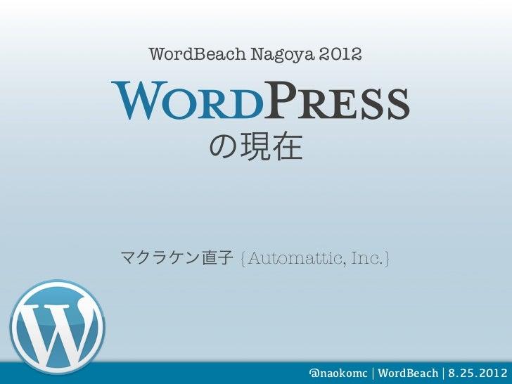WordBeach Nagoya 2012        の現在マクラケン直子 {Automattic, Inc.}                  @naokomc | WordBeach | 8.25.2012