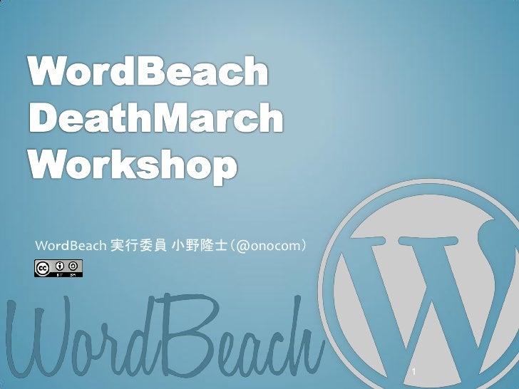 WordBeach 実行委員 小野隆士(@onocom)                               1