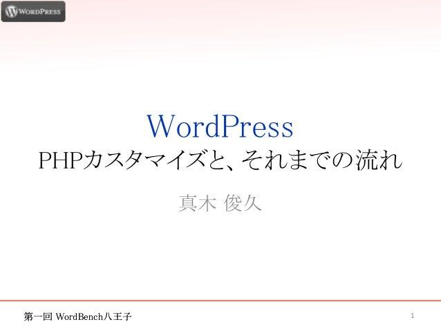 第一回 WordBench八王子第一回 WordBench八王子 WordPress PHPカスタマイズと、それまでの流れ 真木 俊久 1