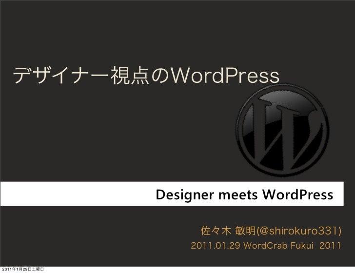 Designer meets WordPress2011   1   29