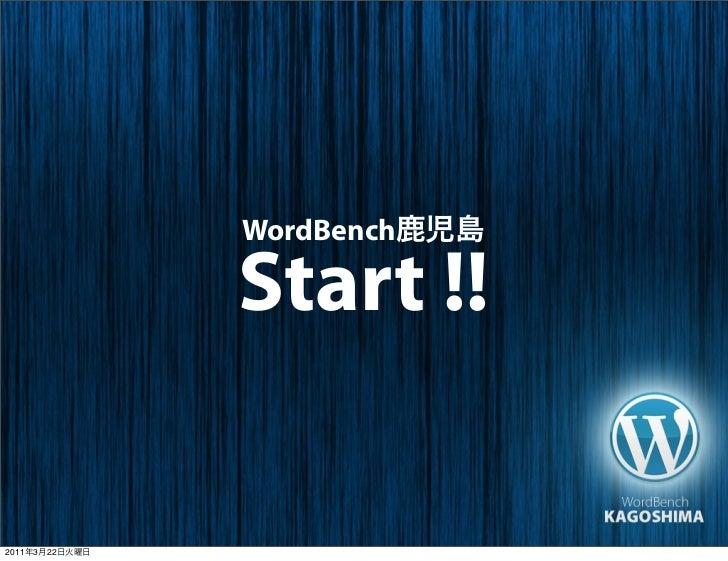 WordBench                Start !!2011   3   22