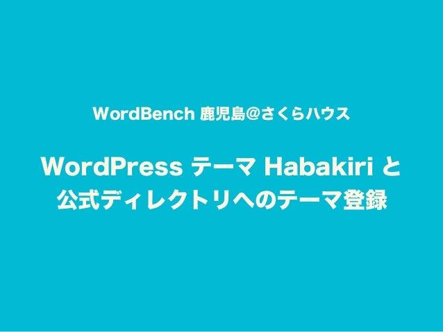 WordBench 鹿児島@さくらハウス WordPress テーマ Habakiri と 公式ディレクトリへのテーマ登録