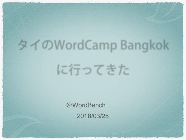 タイのWordCamp Bangkok に行ってきた @WordBench 羽田 2018/03/25