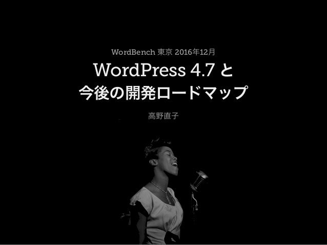 WordBench 2016 12 WordPress 4.7