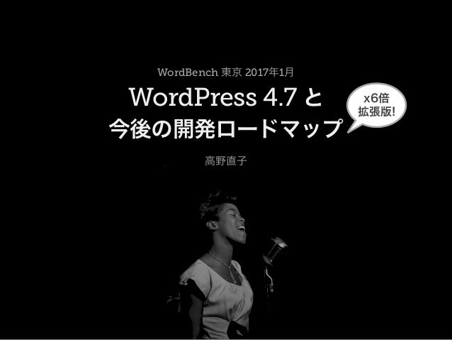 WordBench 2017 1 WordPress 4.7