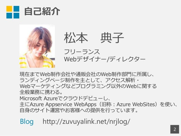 Azure Appservice WebAppsでWordPressサイトを構築すると運用が劇的にラクになる話 Slide 2