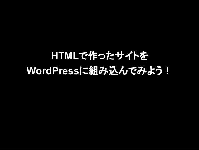HTMLで作ったサイトを WordPressに組み込んでみよう!