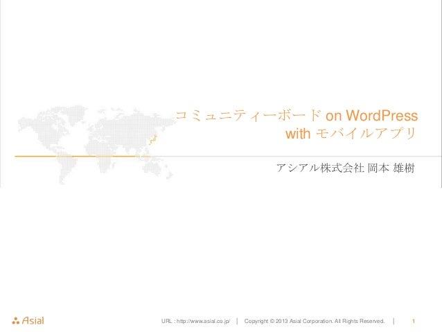コミュニティーボード on WordPress with モバイルアプリ アシアル株式会社 岡本 雄樹  URL : http://www.asial.co.jp/ │  Copyright © 2013 Asial Corporation. ...