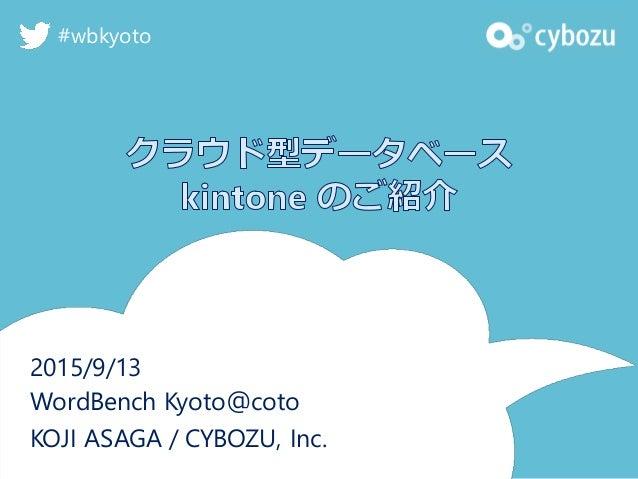 2015/9/13 WordBench Kyoto@coto KOJI ASAGA / CYBOZU, Inc. #wbkyoto