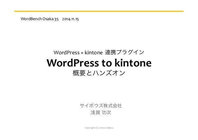 WordPress  ×  kintone 連携プラグイン   WordPress  to  kintone   概要とハンズオン サイボウズ株式会社   浅賀 功次   WordBench  Osaka ...
