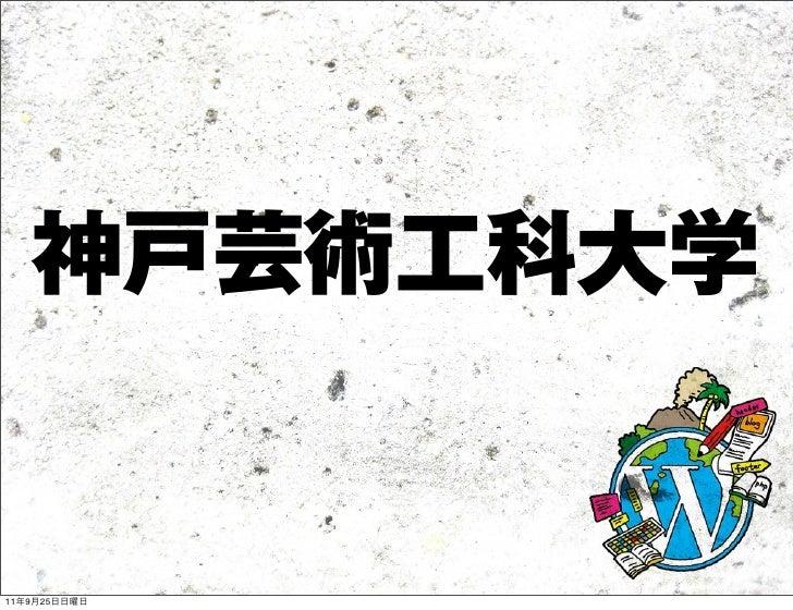 Wordbench鹿児島第7回勉強会 Slide 3
