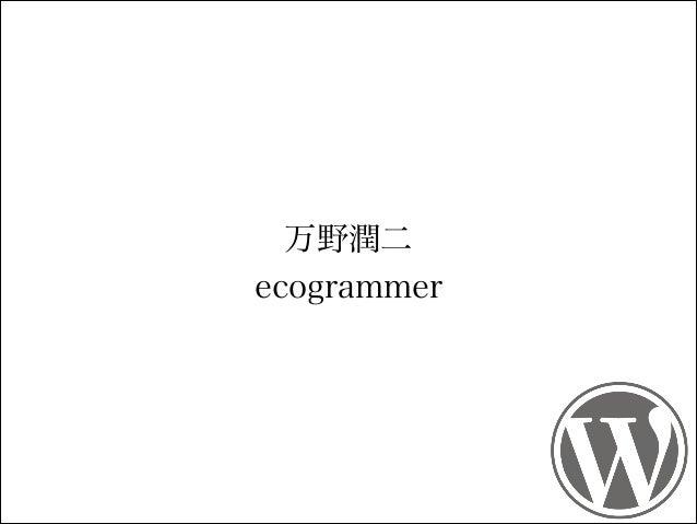 Wordbench fukuoka Slide 2