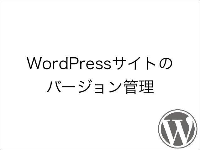 Wordbench fukuoka Slide 3