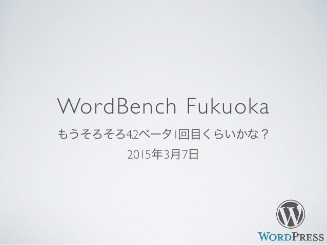WordBench Fukuoka もうそろそろ4.2ベータ1回目くらいかな? 2015年3月7日